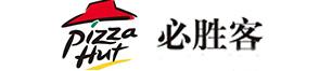 上海必胜客有限公司
